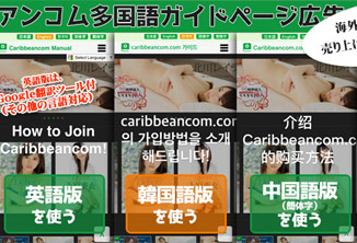 Caribbeancom Guide!How to Join Caribbeancom!